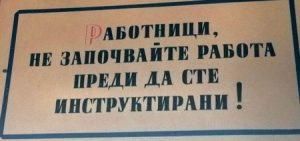 Табела-ЗБУТ-Инструктажи