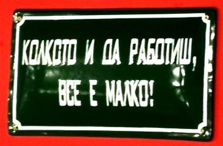 Табела-ЗБУТ