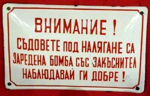 Табела-ЗБУТ-СПО