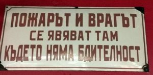 Табела-ЗБУТ-Пожар
