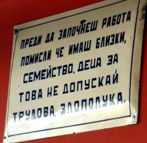 Табела-ЗБУТ-Злополука